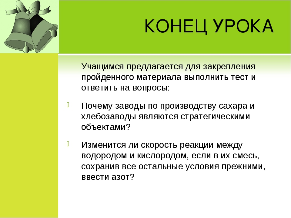 КОНЕЦ УРОКА Учащимся предлагается для закрепления пройденного материала выпо...