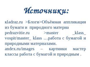 Источники: кladraz.ru >Блоги>Объёмная аппликация из бумагии природного мате