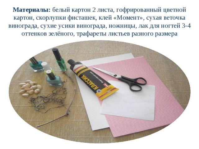 Материалы: белый картон 2 листа, гофрированный цветной картон, скорлупки фист...