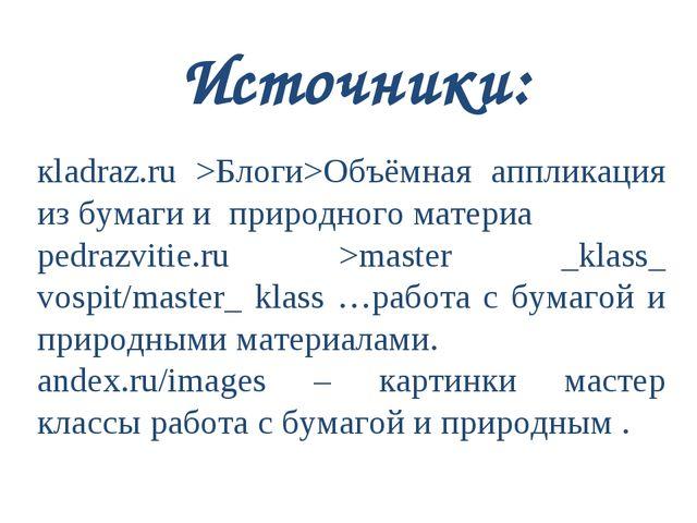 Источники: кladraz.ru >Блоги>Объёмная аппликация из бумагии природного мате...
