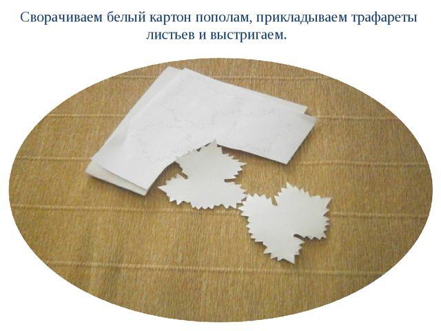 Сворачиваем белый картон пополам, прикладываем трафареты листьев и выстригаем.