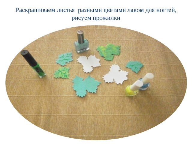 Раскрашиваем листья разными цветами лаком для ногтей, рисуем прожилки