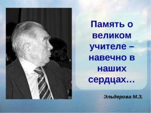 Память о великом учителе – навечно в наших сердцах… Эльдерова М.З.