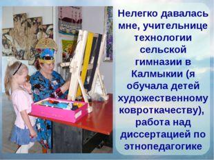 Нелегко давалась мне, учительнице технологии сельской гимназии в Калмыкии (я