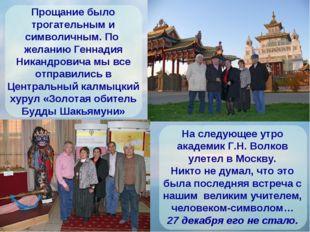 На следующее утро академик Г.Н. Волков улетел в Москву. Никто не думал, что э