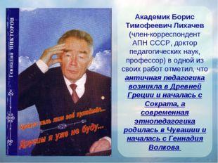 Академик Борис Тимофеевич Лихачев (член-корреспондент АПН СССР, доктор педаго