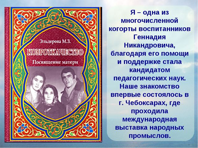 Я – одна из многочисленной когорты воспитанников Геннадия Никандровича, благо...