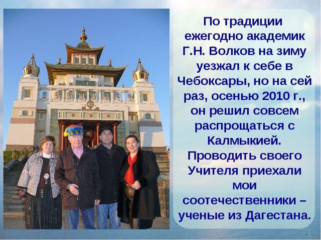 По традиции ежегодно академик Г.Н. Волков на зиму уезжал к себе в Чебоксары,...