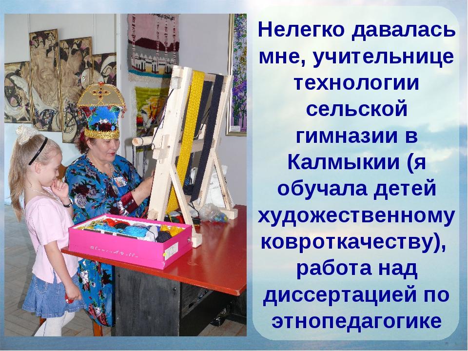 Нелегко давалась мне, учительнице технологии сельской гимназии в Калмыкии (я...