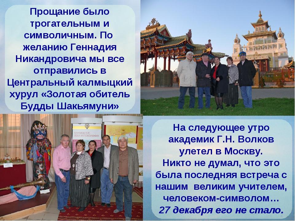 На следующее утро академик Г.Н. Волков улетел в Москву. Никто не думал, что э...