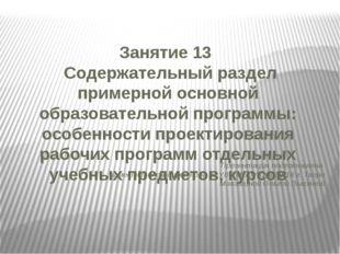 Занятие 13 Содержательный раздел примерной основной образовательной программы