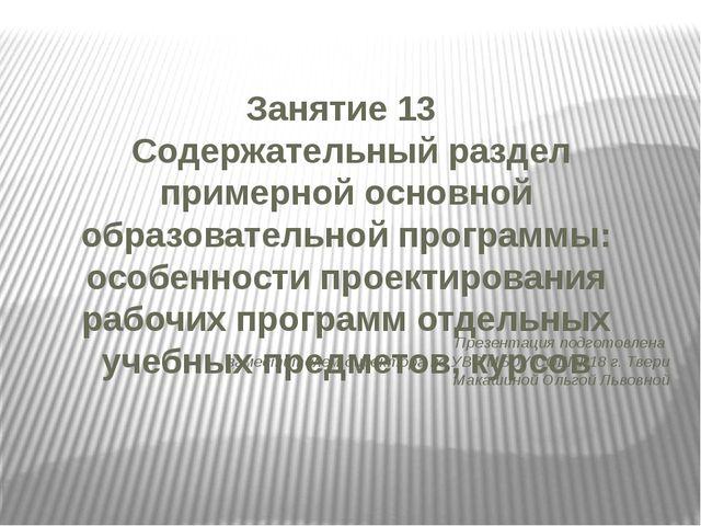 Занятие 13 Содержательный раздел примерной основной образовательной программы...