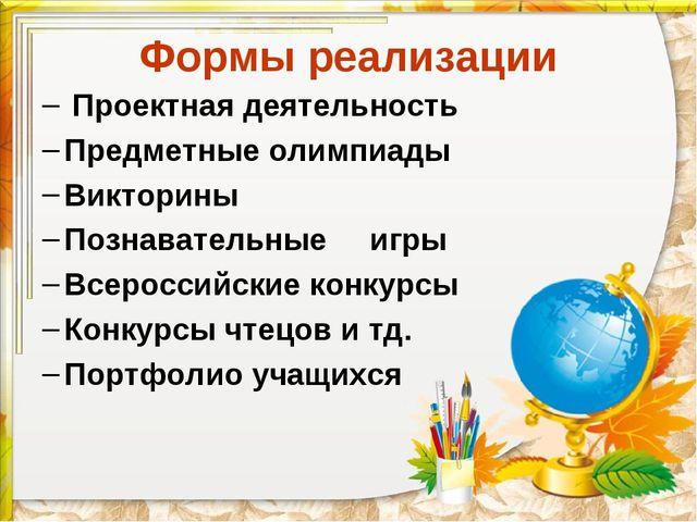 Формы реализации Проектная деятельность Предметные олимпиады Викторины Познав...