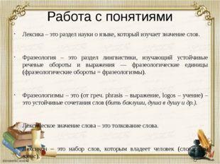Работа с понятиями Лексика – это раздел науки о языке, который изучаетзначен