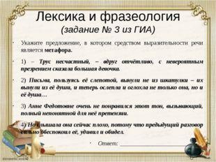 Лексика и фразеология (задание № 3 из ГИА) Укажите предложение, в котором сре