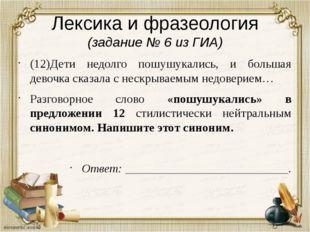 Лексика и фразеология (задание № 6 из ГИА) (12)Дети недолго пошушукались, и б