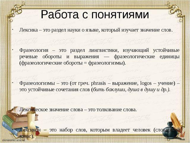 Работа с понятиями Лексика – это раздел науки о языке, который изучаетзначен...