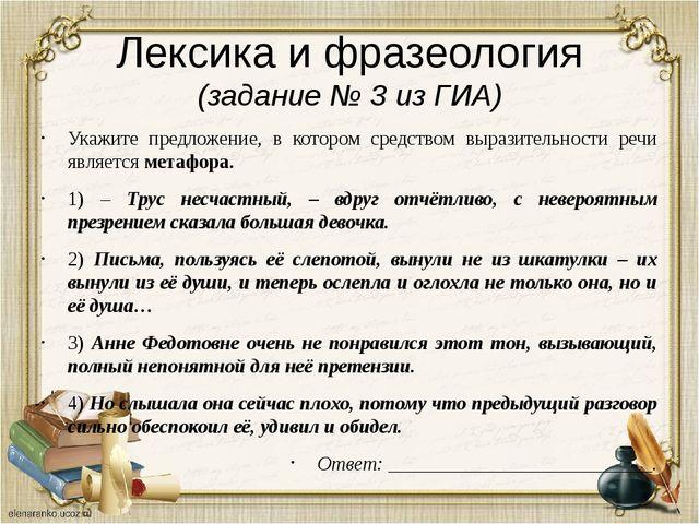 Лексика и фразеология (задание № 3 из ГИА) Укажите предложение, в котором сре...