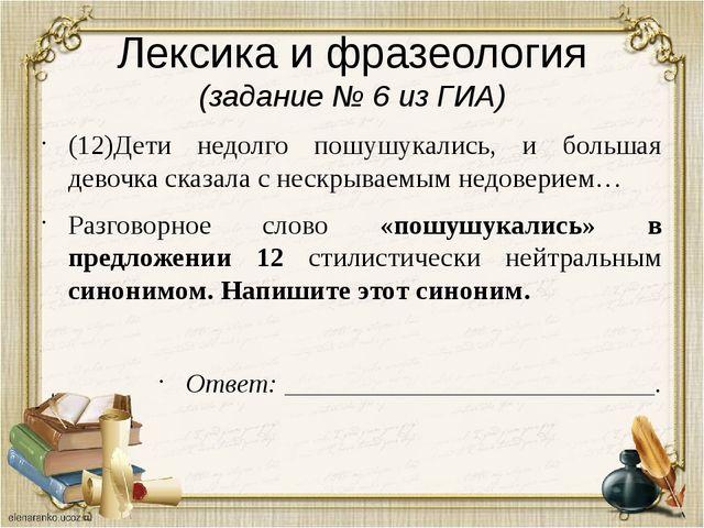 Лексика и фразеология (задание № 6 из ГИА) (12)Дети недолго пошушукались, и б...