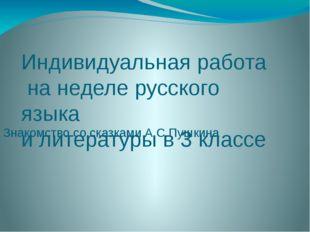 Индивидуальная работа на неделе русского языка и литературы в 3 классе Знаком