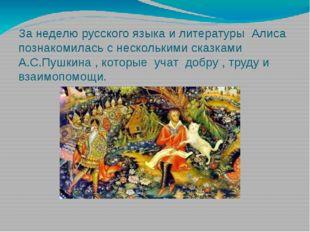 За неделю русского языка и литературы Алиса познакомилась с несколькими сказк