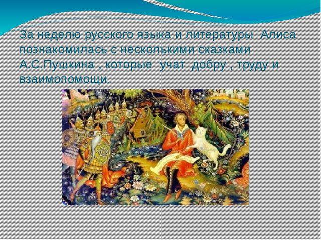 За неделю русского языка и литературы Алиса познакомилась с несколькими сказк...