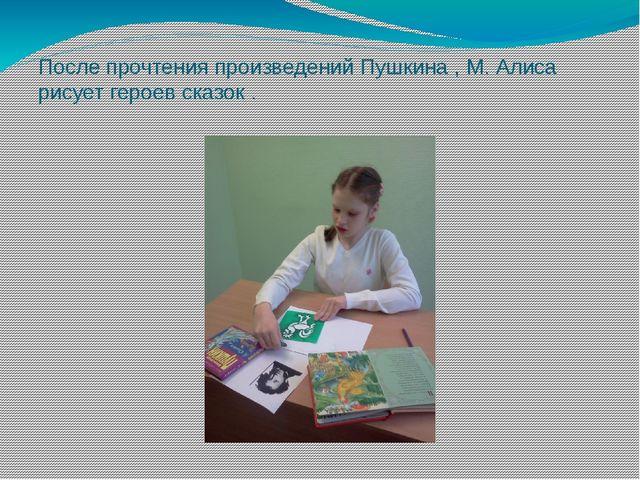 После прочтения произведений Пушкина , М. Алиса рисует героев сказок .