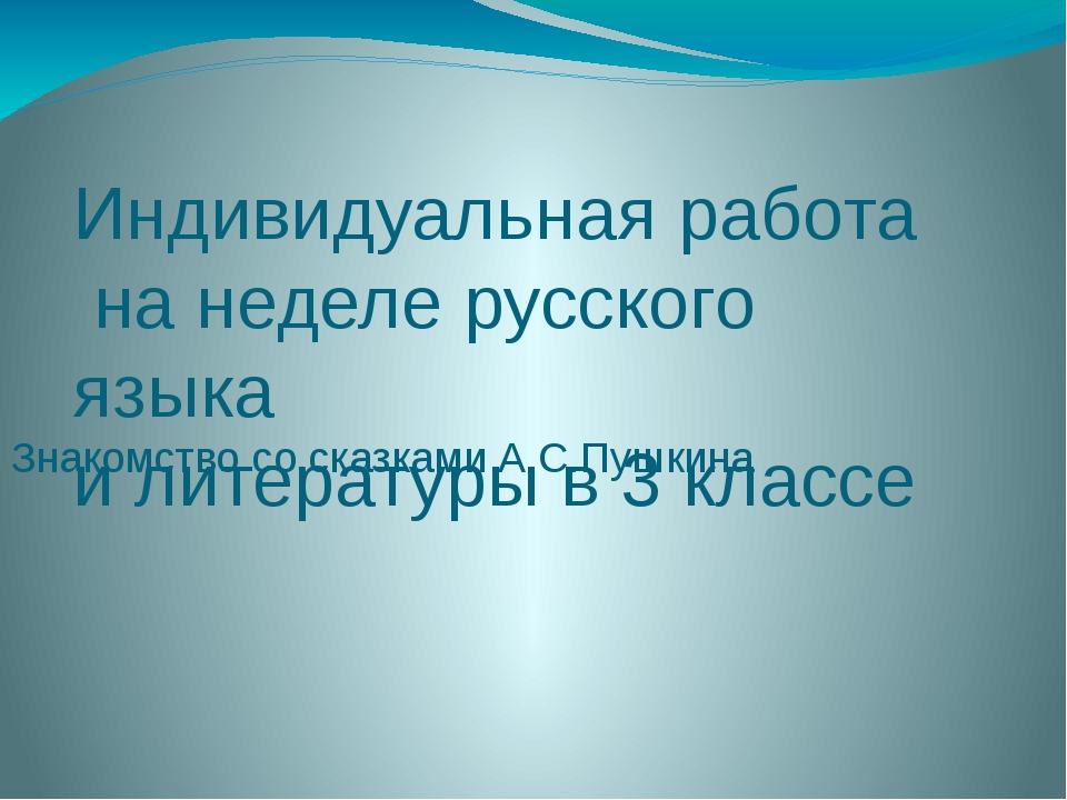 Индивидуальная работа на неделе русского языка и литературы в 3 классе Знаком...