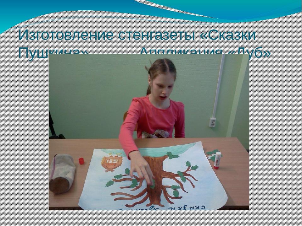 Изготовление стенгазеты «Сказки Пушкина» Аппликация «Дуб»