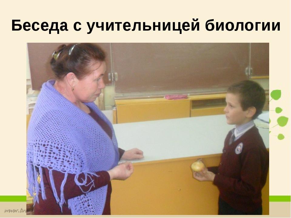 Беседа с учительницей биологии