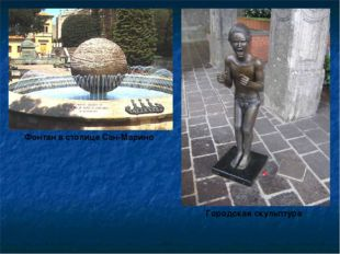 Фонтан в столице Сан-Марино Городская скульптура