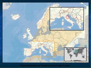 Расположение на Политической карте мира