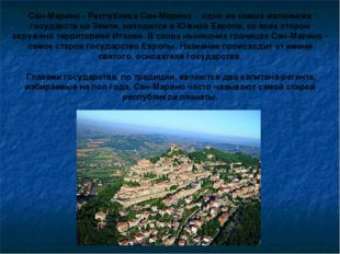 Сан-Марино - Республика Сан-Марино - одно из самых маленьких государств на Зе