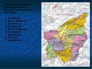 Территория Сан-Марино подразделяется на 9 областей, называющиеся «кастелли»: