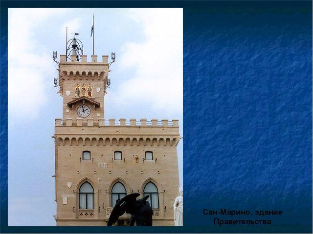 Сан-Марино, здание Правительства
