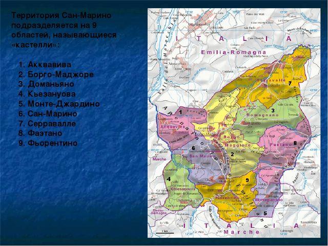 Территория Сан-Марино подразделяется на 9 областей, называющиеся «кастелли»:...