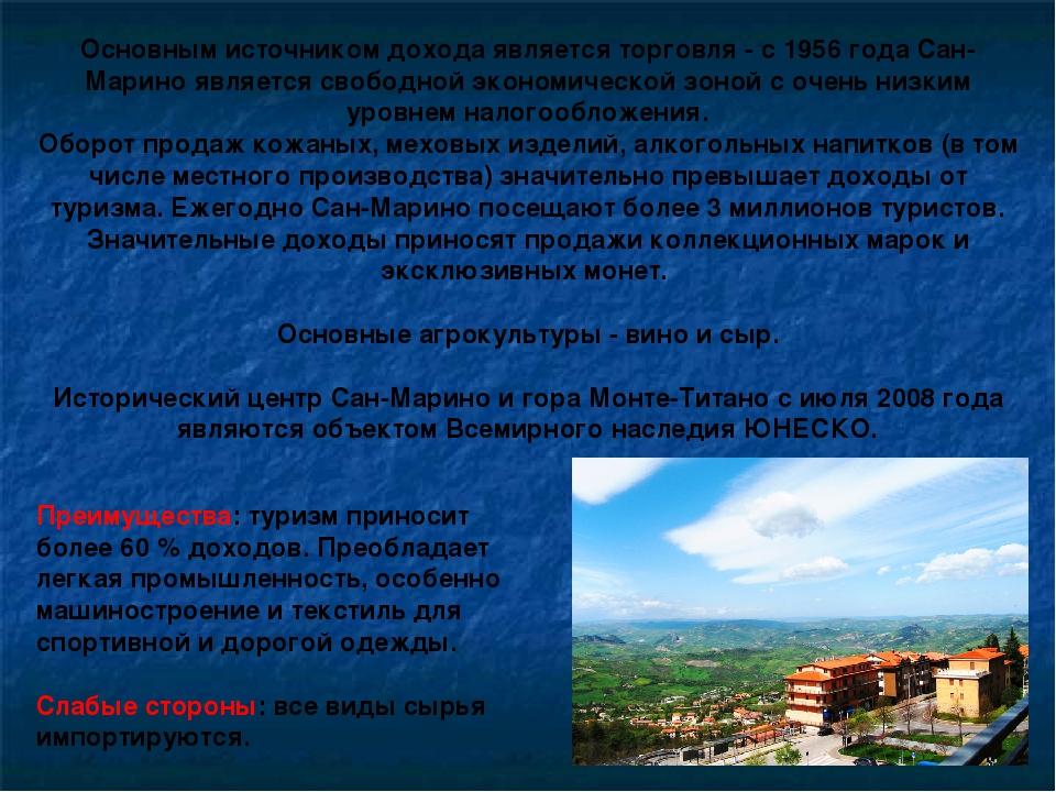 Основным источником дохода является торговля - с 1956 года Сан-Марино являетс...