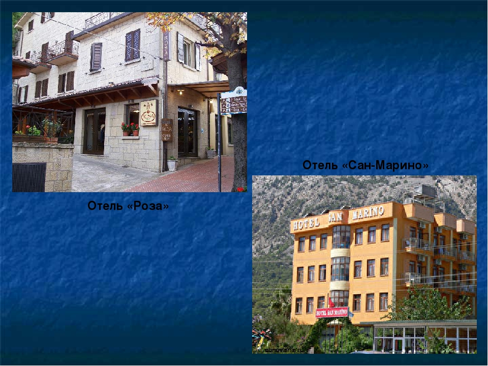 Отель «Роза» Отель «Сан-Марино»