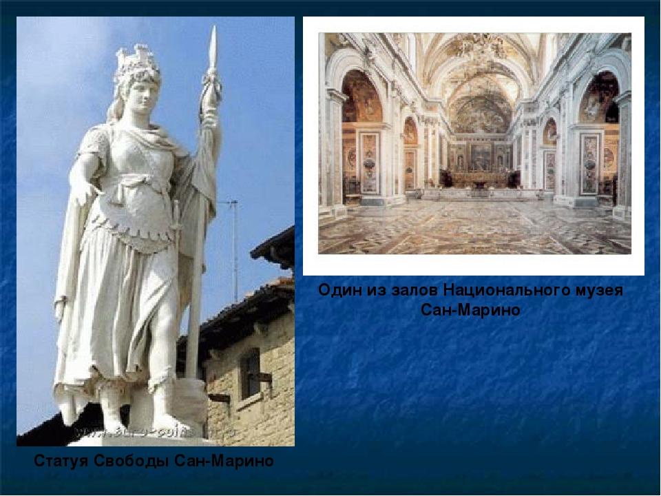 Статуя Свободы Сан-Марино Один из залов Национального музея Сан-Марино