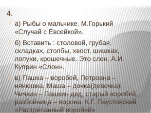 4. а) Рыбы о мальчике. М.Горький «Случай с Евсейкой». б) Вставить : столовой,