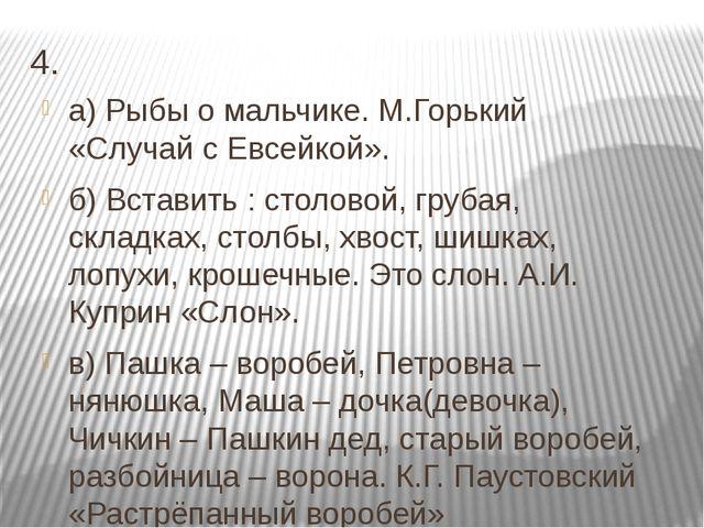 4. а) Рыбы о мальчике. М.Горький «Случай с Евсейкой». б) Вставить : столовой,...