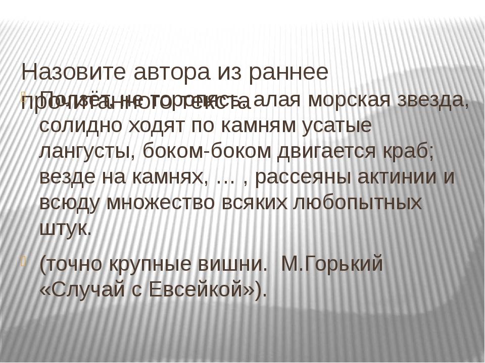 Назовите автора из раннее прочитанного текста Ползёт, не торопясь, алая морс...