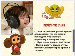 Уши надо беречь! • Содержать уши необходимо в чистоте. • Нельзя чистить уши о