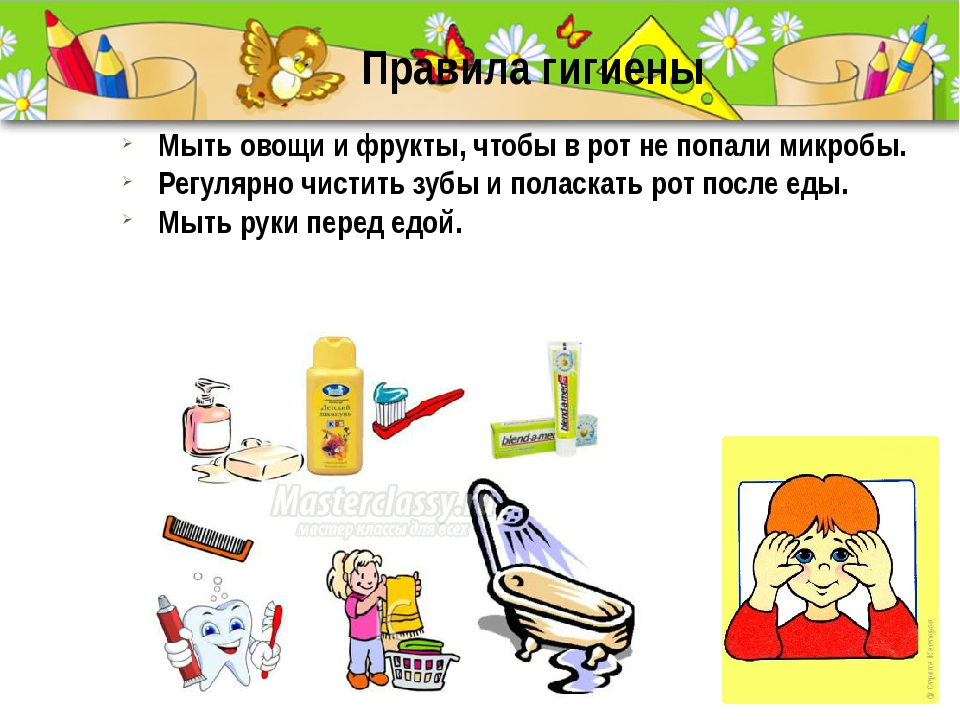 Мыть овощи и фрукты, чтобы в рот не попали микробы. Регулярно чистить зубы и...