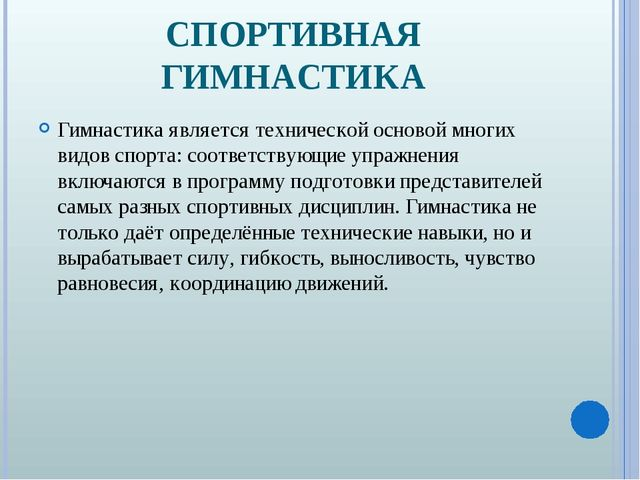 СПОРТИВНАЯ ГИМНАСТИКА Гимнастика является технической основой многих видов сп...