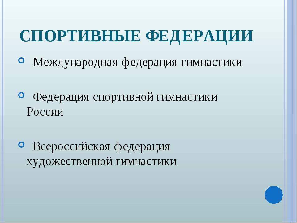 СПОРТИВНЫЕ ФЕДЕРАЦИИ Международная федерация гимнастики Федерация спортивной...