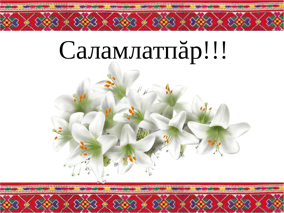 прокладывалась картинки на чувашском спасибо феофилактова
