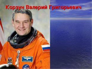 Корзун Валерий Григорьевич
