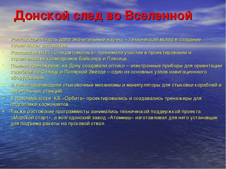 Донской след во Вселенной Ростовская область дала значительный научно – техни...
