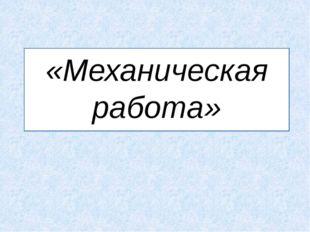 «Механическая работа»